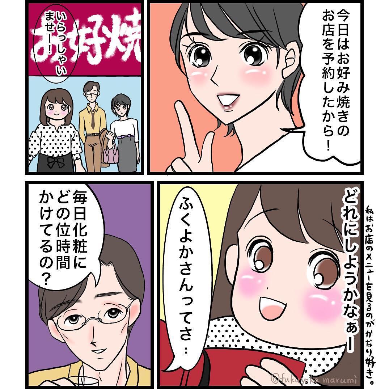 fukuyokamarumi_53693007_343229819657809_3758527006175726124_n
