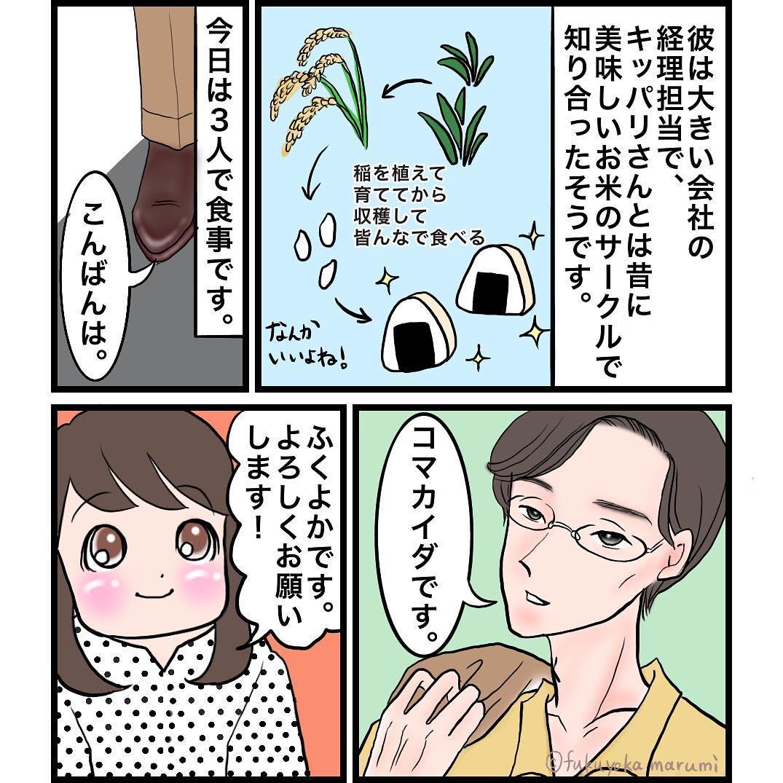 fukuyokamarumi_54446899_330190651182485_1223197352637657126_n