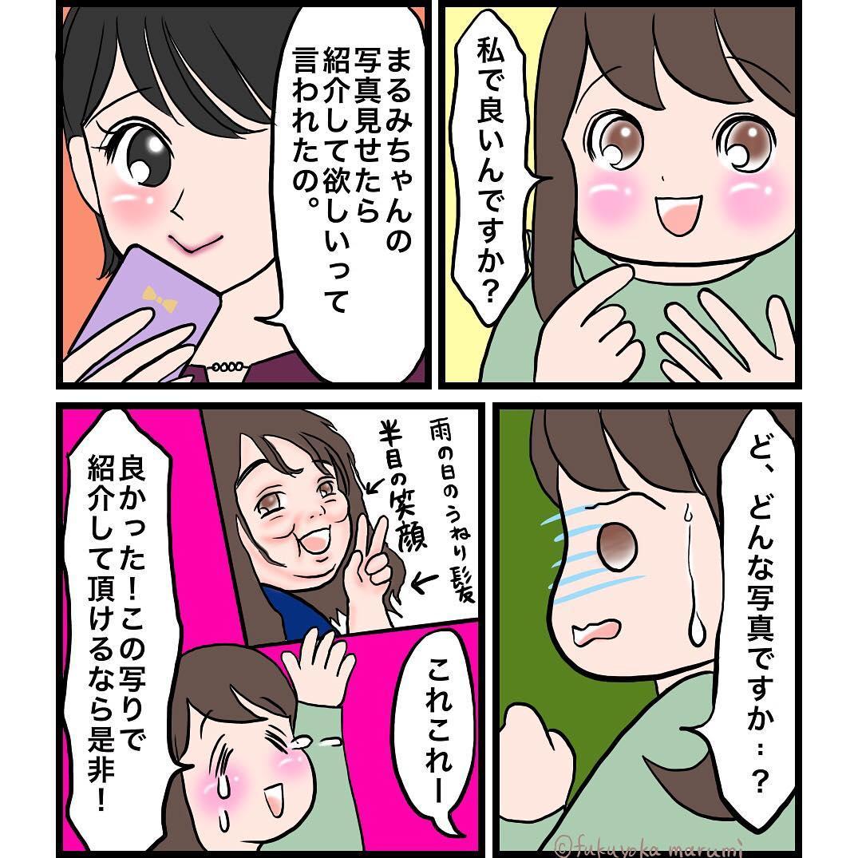 fukuyokamarumi_53599191_404820267013598_49921497698252317_n