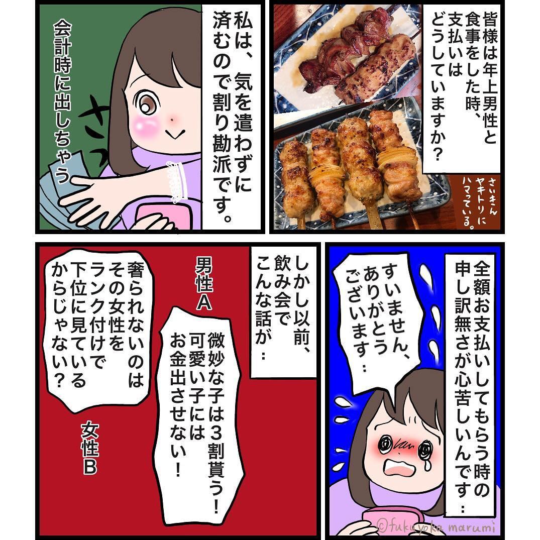 fukuyokamarumi_54513444_424064175064810_1669000167834542312_n
