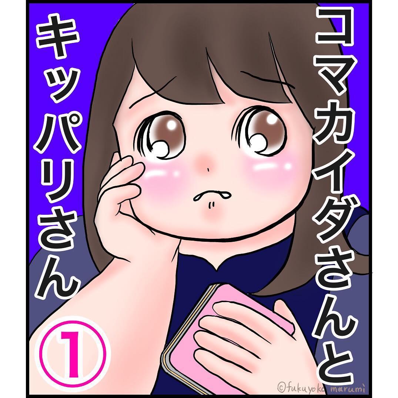 fukuyokamarumi_52417479_350189395599404_4197772979317541790_n