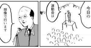 """校長「今日の運動会は""""""""想像""""""""で行います」"""