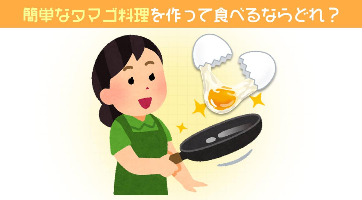 卵 料理 人間関係 心理テスト