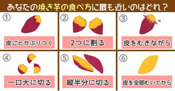 【心理テスト】焼き芋の食べ方でわかる「あなたの長所と短所」