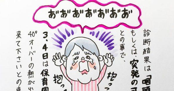 入園式の前日に「まさかの発熱」に悩まされ、ドタバタ保育園デビュー