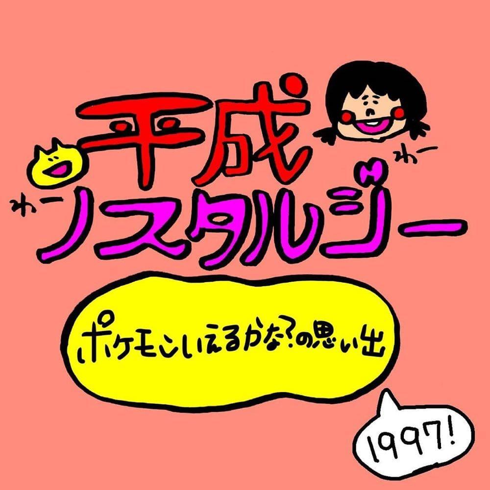 watashi_kamaneri_69441029_804760089983190_2479736133389453105_n