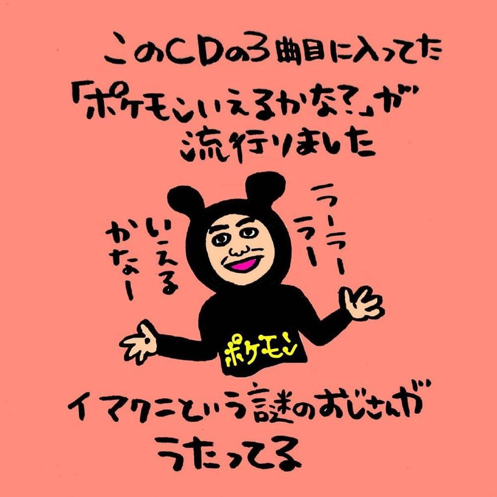 watashi_kamaneri_71541316_560186271377859_6449161044345968085_n