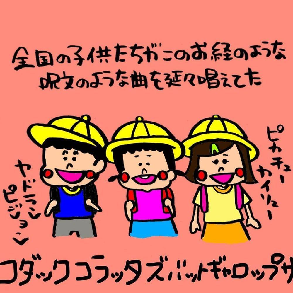 watashi_kamaneri_71294544_716577975491140_570135771021668552_n