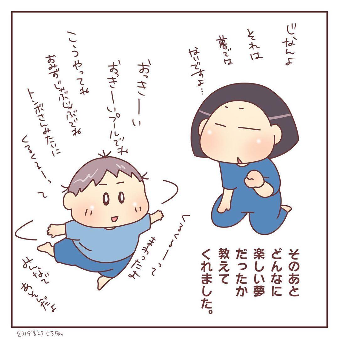 mochiho_mochiko_67754868_121104935596079_4897698681971391966_n
