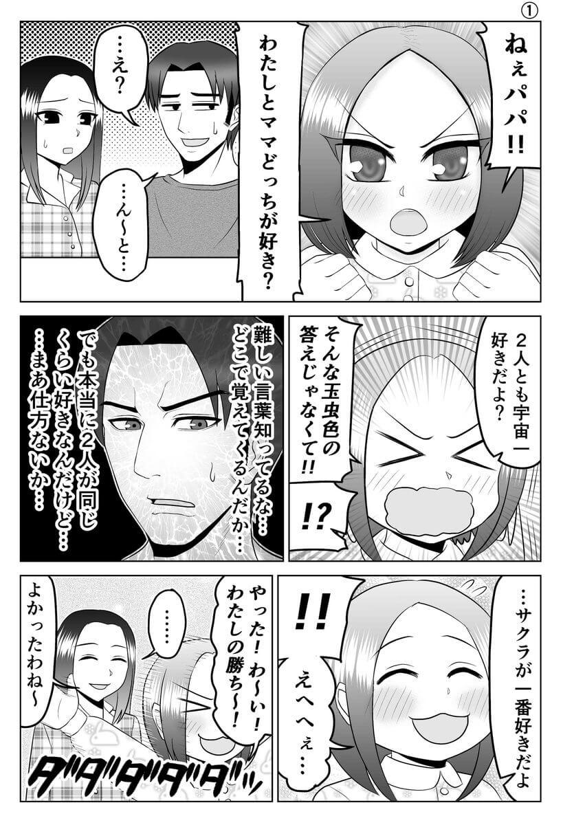 いい夫婦01