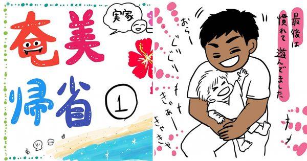 ママの地元「奄美大島」への帰省が楽しそう!ウミガメも見られるとか最高じゃない?