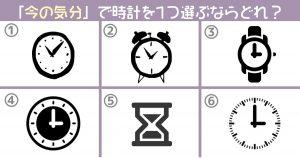 【恋愛心理テスト】今の気分で、時計を1つ選ぶならどれ?