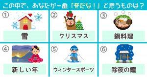 【心理テスト】この中で、あなたが一番「冬だな〜」と思うものは?