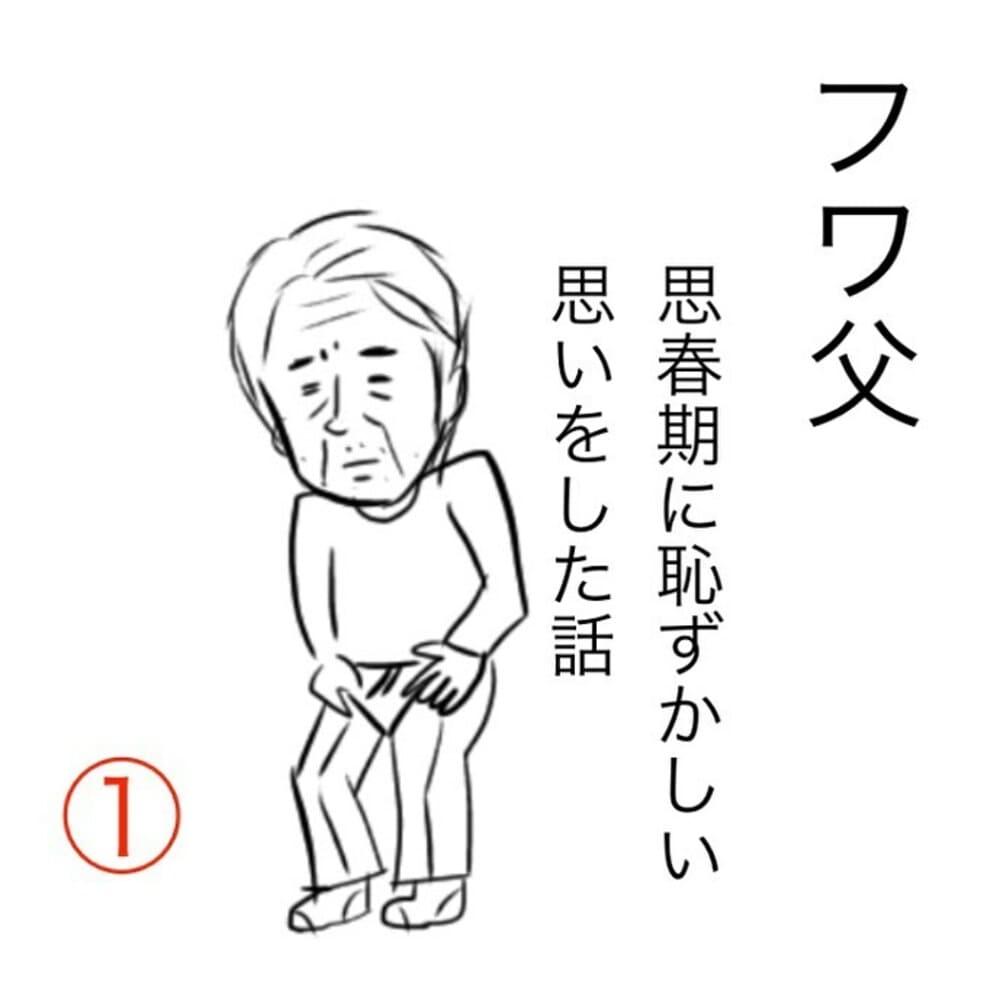 fuwa_fuwa000_72533999_2415181431942402_2490401768854745278_n