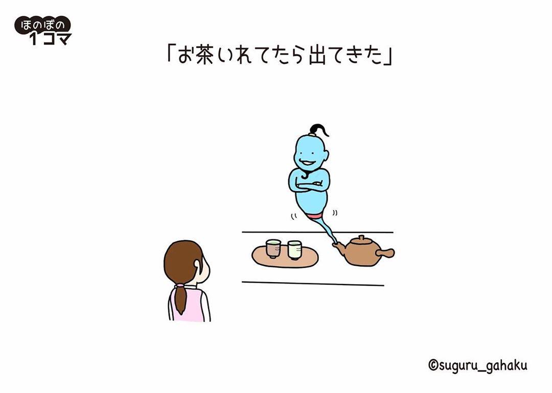 suguru_gahaku_73113042_146881576711271_4005135640203609602_n