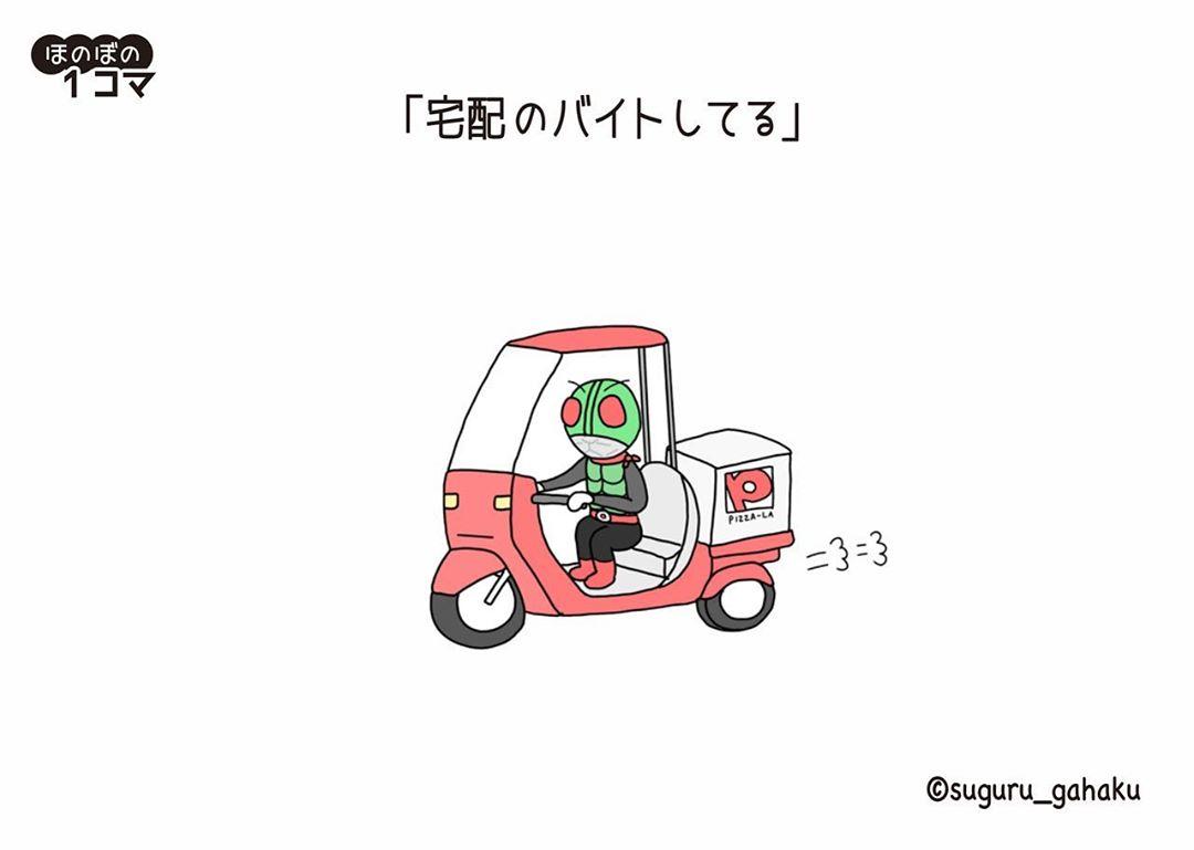 suguru_gahaku_71527444_446436256077448_1134552126484301223_n