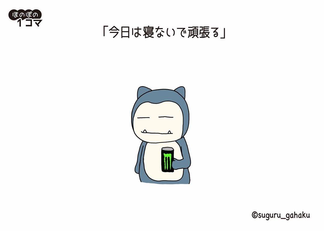 suguru_gahaku_71600718_533344210562407_7449767283033057889_n