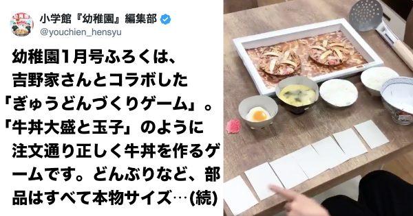 雑誌『幼稚園』付録で、牛丼が作れるんだけどwww