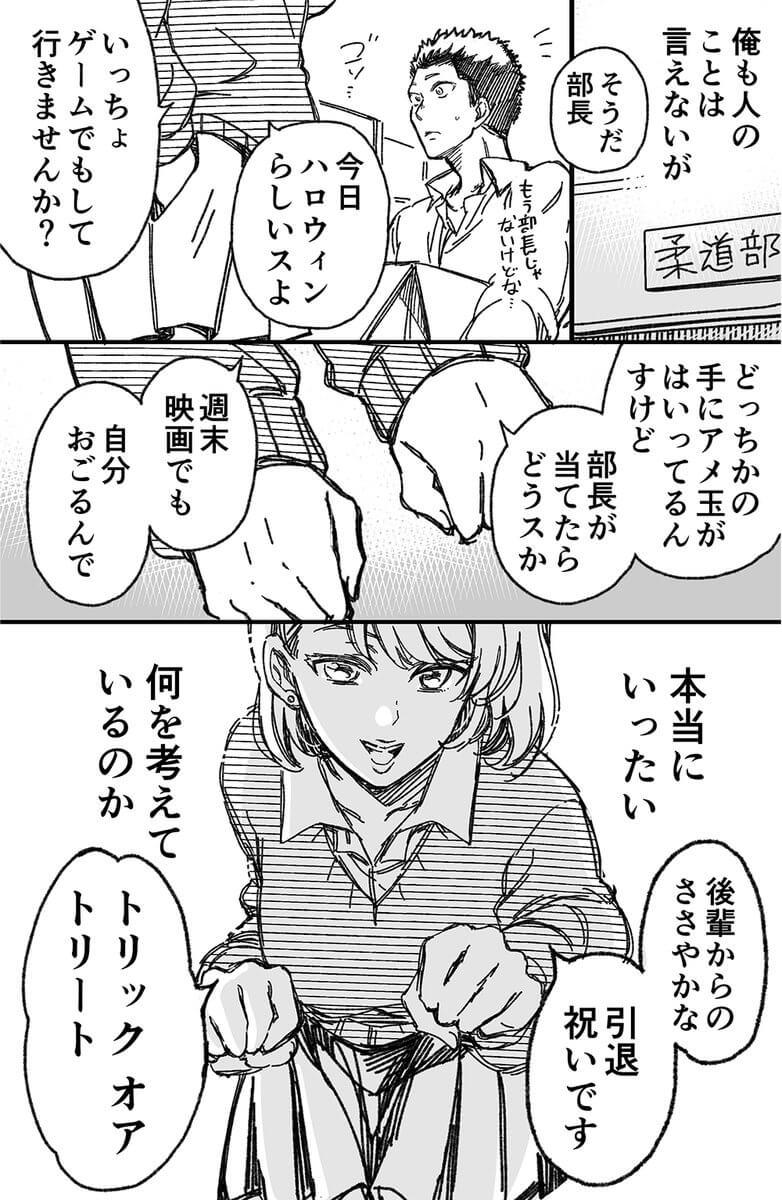 部長と女子マネが映画に行く話02
