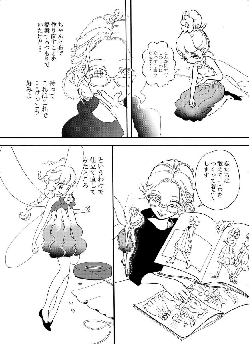 妖精のおきゃくさま03