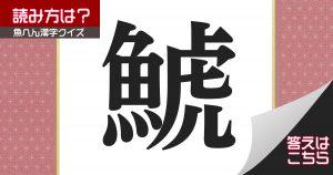 「魚へん」の難読漢字クイズ!全部読めたらマジ天才!