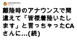 関西人おもしろすぎやろwww 9選