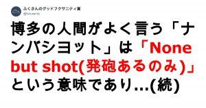 【※めちゃめちゃいいトコです!】これが福岡か… 9選