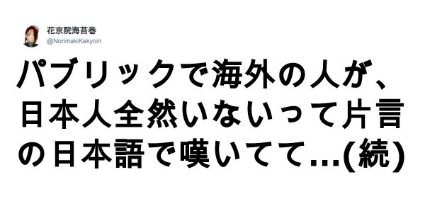 海外日本人