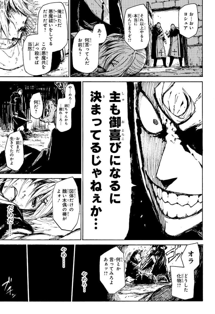悪魔と人間の話5-4