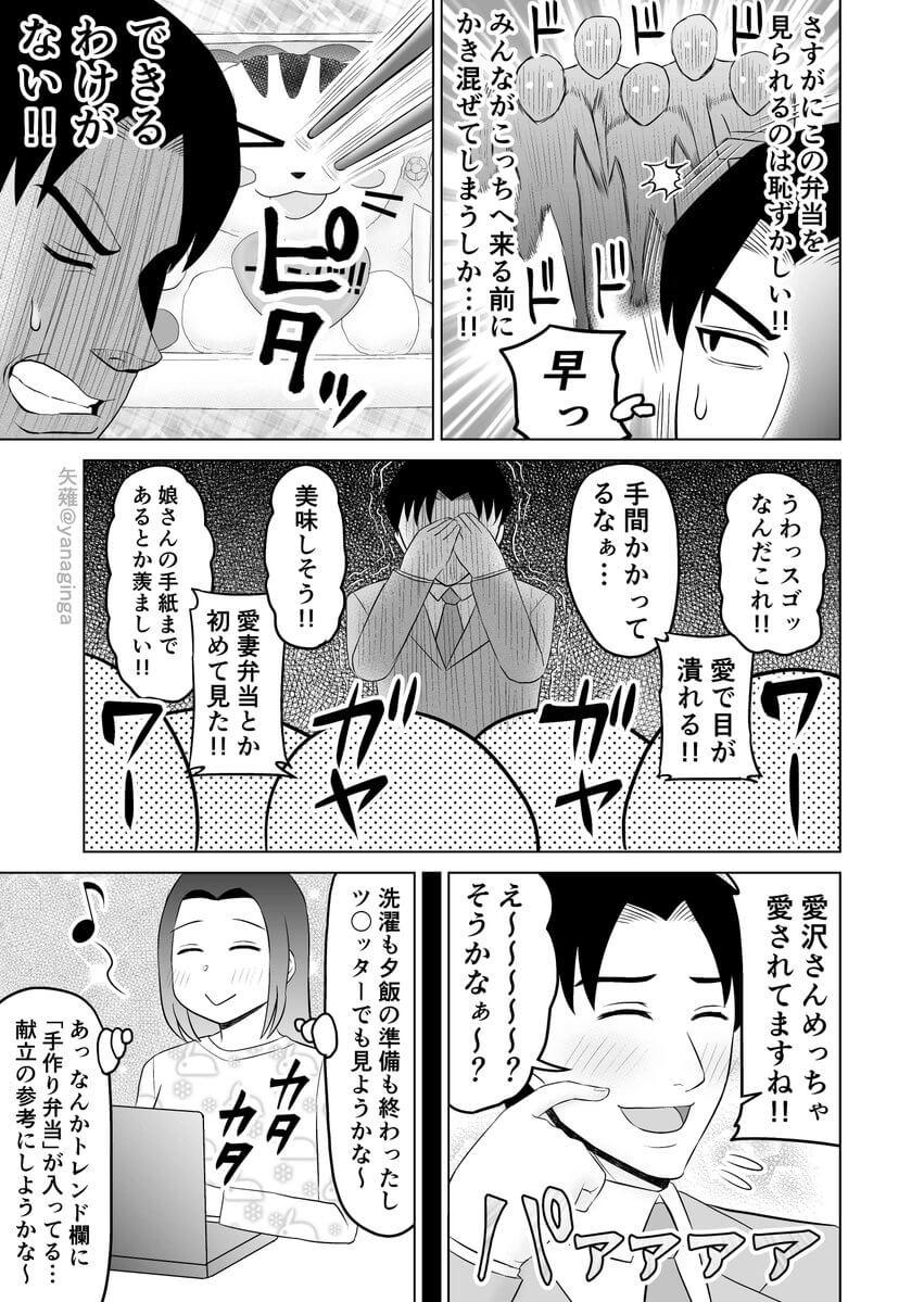 いい夫婦06