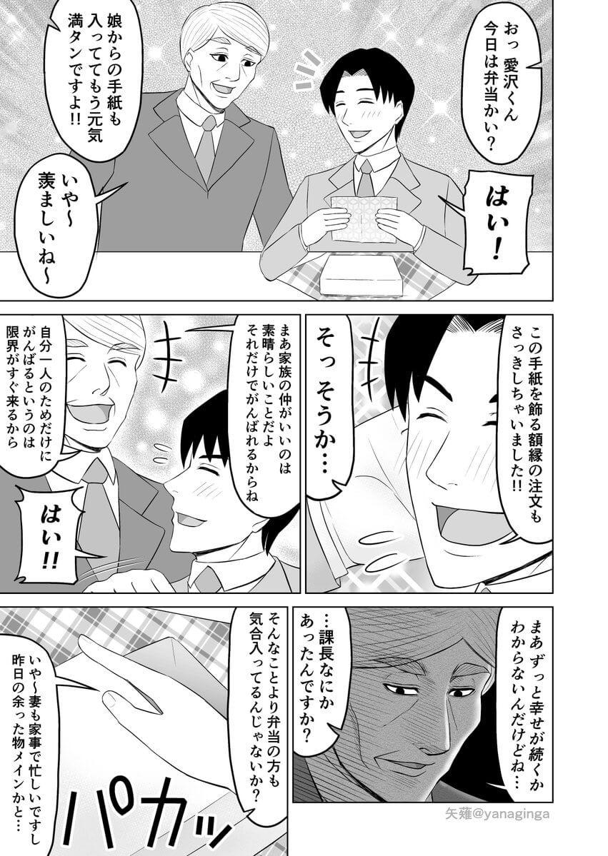 いい夫婦04