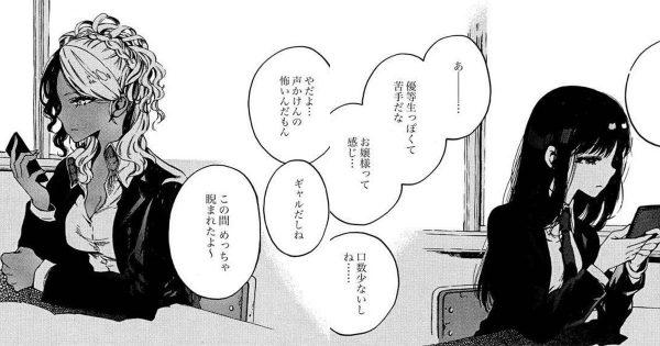 女子高生がフードコートでおしゃべりする漫画がエモかった…