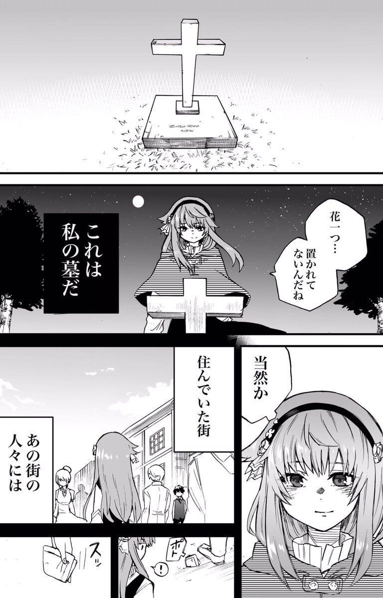一人の少女が死んだ話05