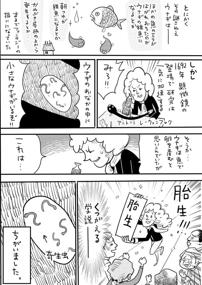 うなぎの研究の歴史02
