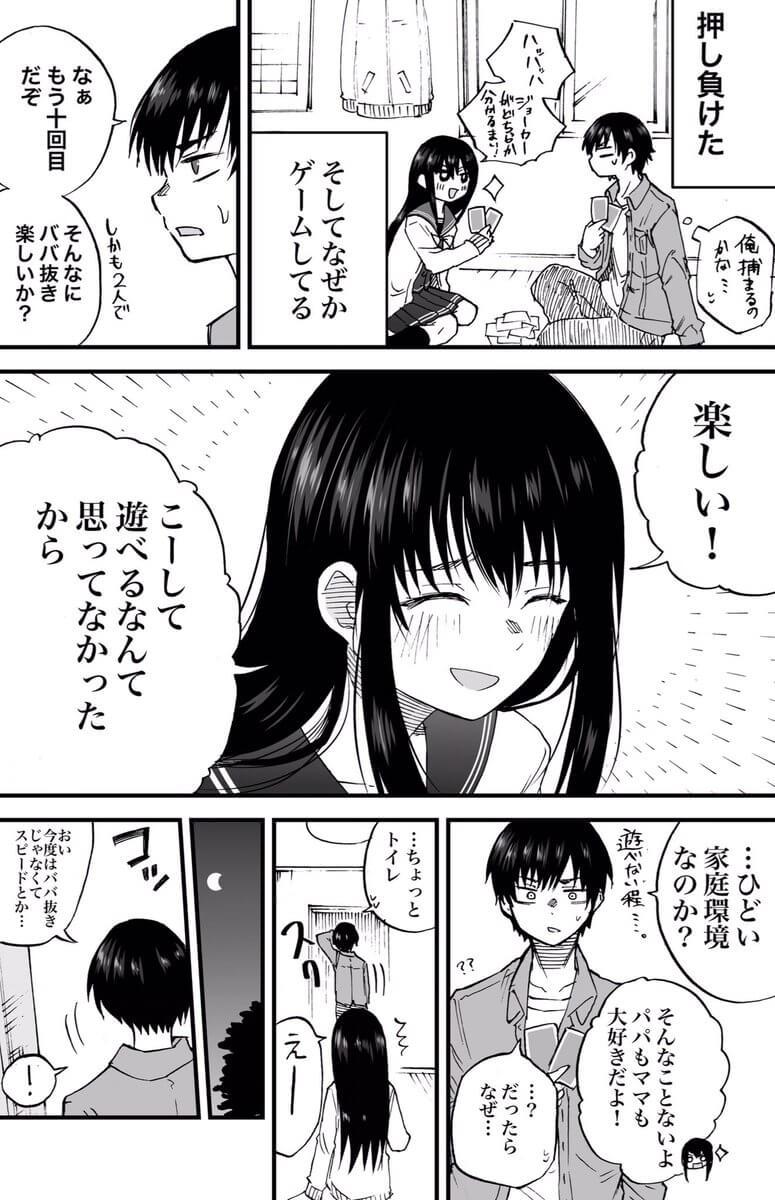 女子高生を泊める話03