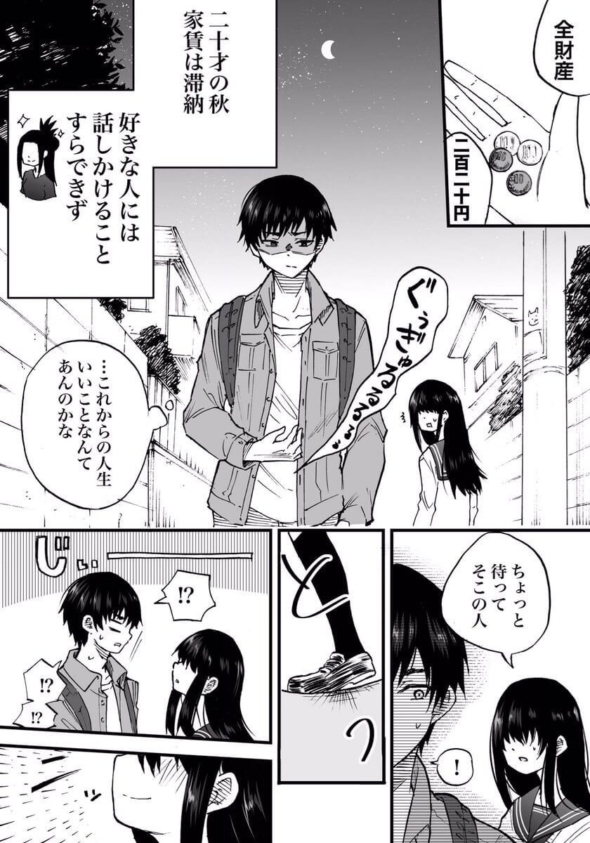 女子高生を泊める話01