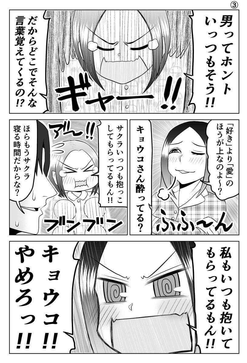 いい夫婦03