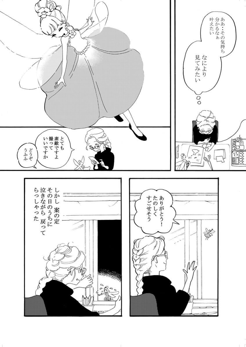 妖精のおきゃくさま02