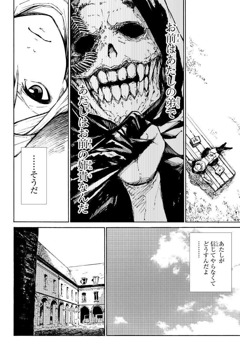 悪魔と人間の話4-3