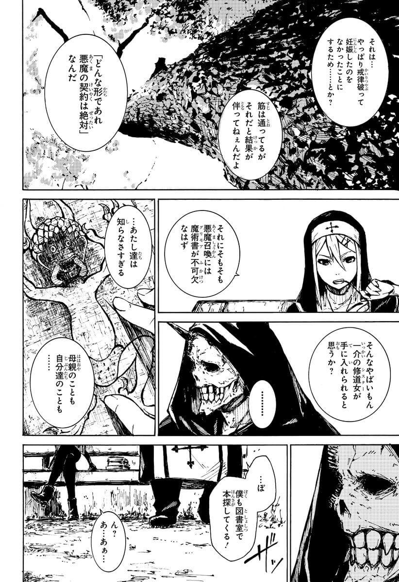悪魔と人間の話4-1