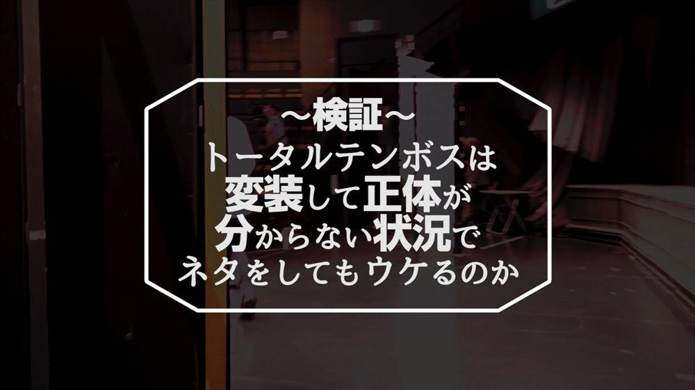トータルテンボス_1112_修正.mp4.00_00_10_12.Still011_R