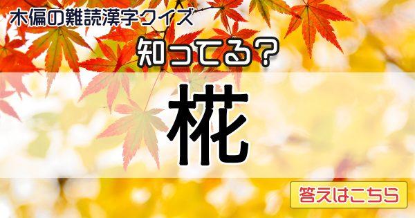 「木へん」の漢字を集めてみたら難しすぎて読めねえww