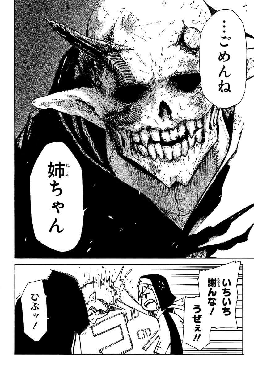 悪魔と人間の話1-3