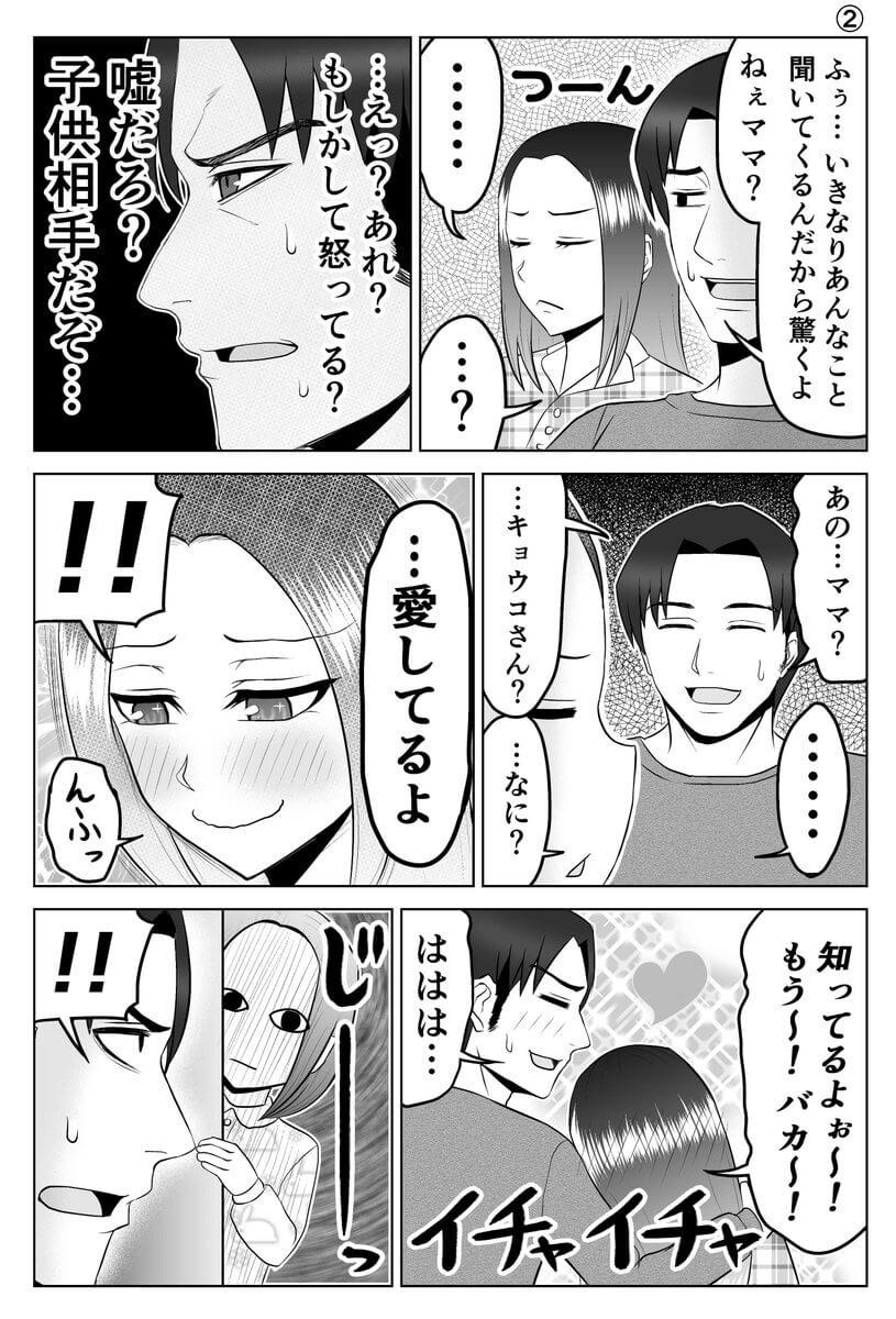 いい夫婦02