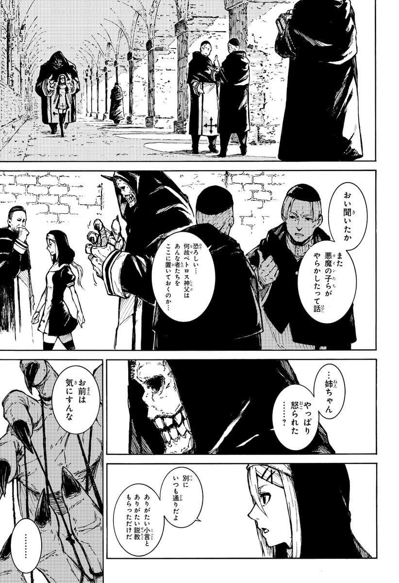 悪魔と人間の話2-4