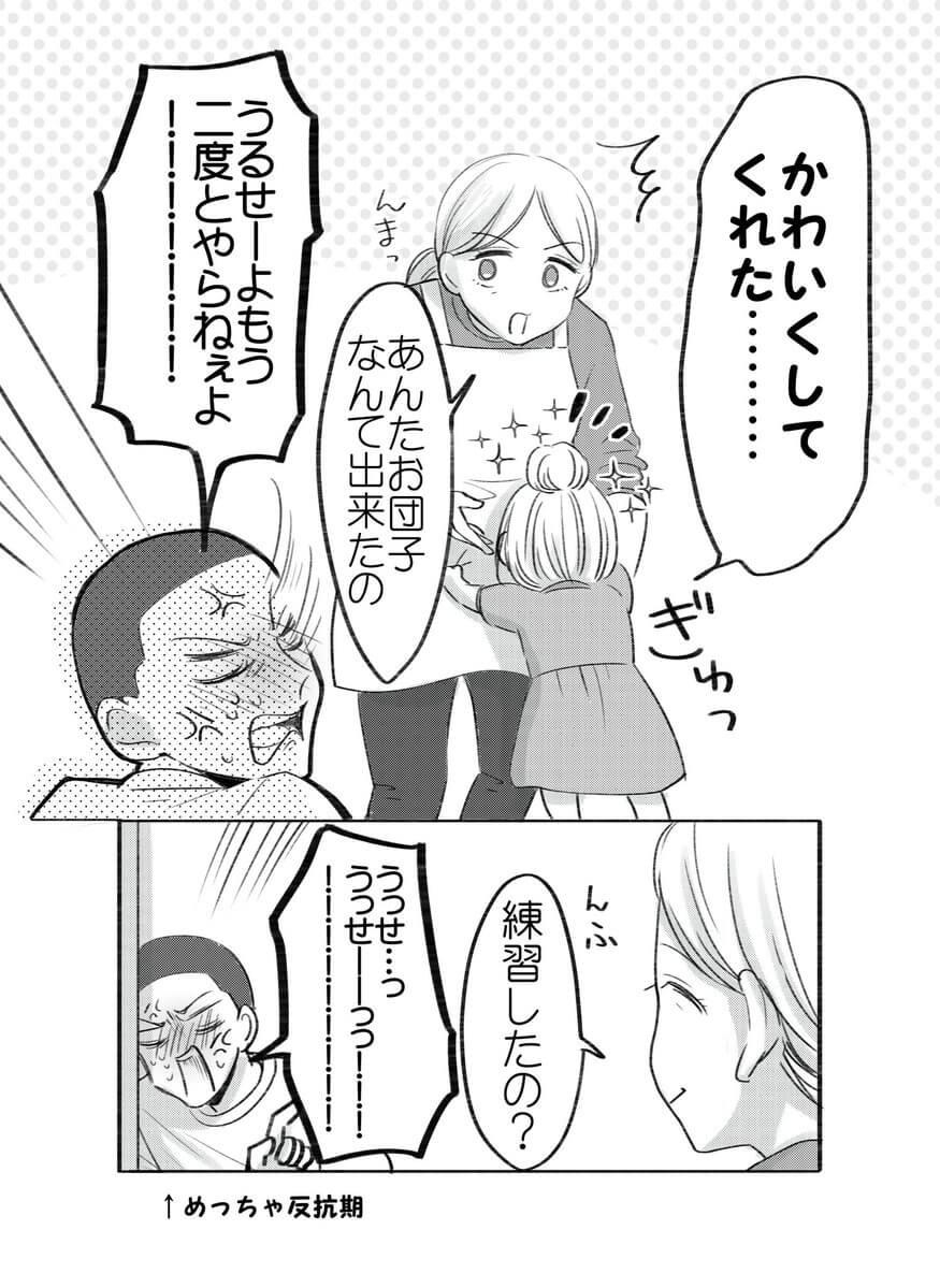 お兄ちゃんが!!02