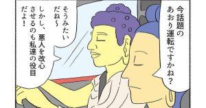 奈良を舞台にした4コマ漫画、めちゃくちゃ新しくて好き