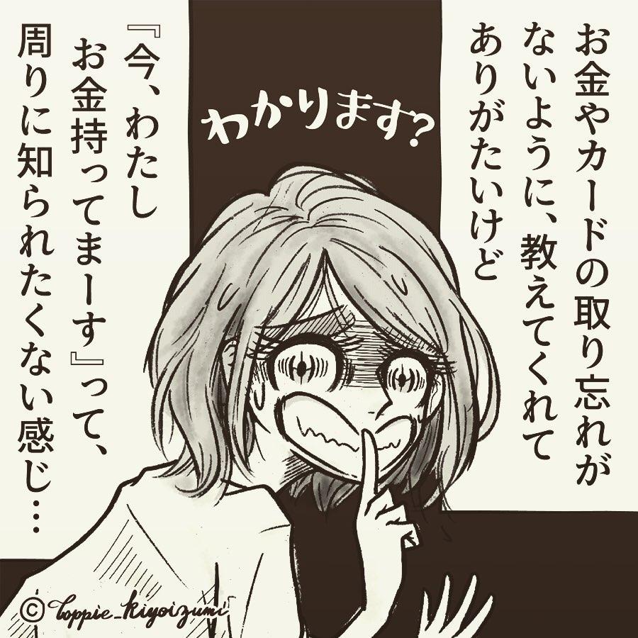 toppie_kiyoizumi_67938192_2473829986237310_7571230531100898094_n