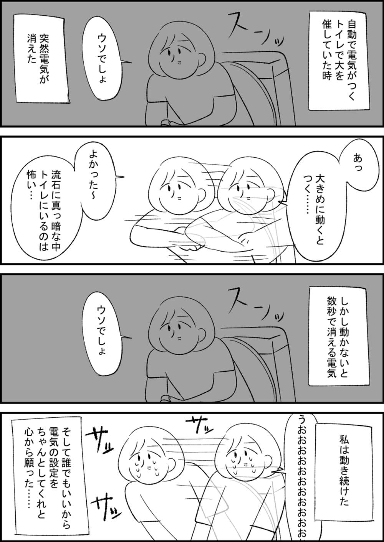 74994557_p8_master1200