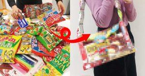 クリスマスプレゼントに最適♡大人が金に物を言わせて「お菓子バッグ」を作ってみた